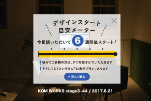 KOMのスケジュール予報 2017.8.21時点イメージ