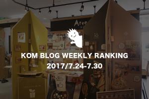 KOMブログ WEEKLYランキングTOP5! 2017/7.24-7.30イメージ