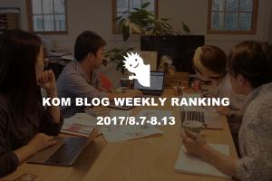 KOMブログ WEEKLYランキングTOP5! 2017/8.7-8.13イメージ