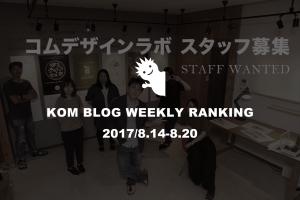 KOMブログ WEEKLYランキングTOP5! 2017/8.14-8.20イメージ