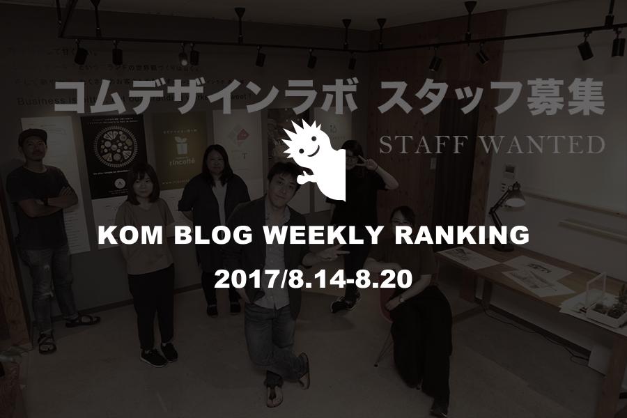 KOMブログ WEEKLYランキングTOP5! 2017/8.14-8.20メインイメージ