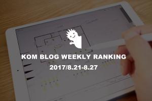 KOMブログ WEEKLYランキングTOP5! 2017/8.21-8.27イメージ
