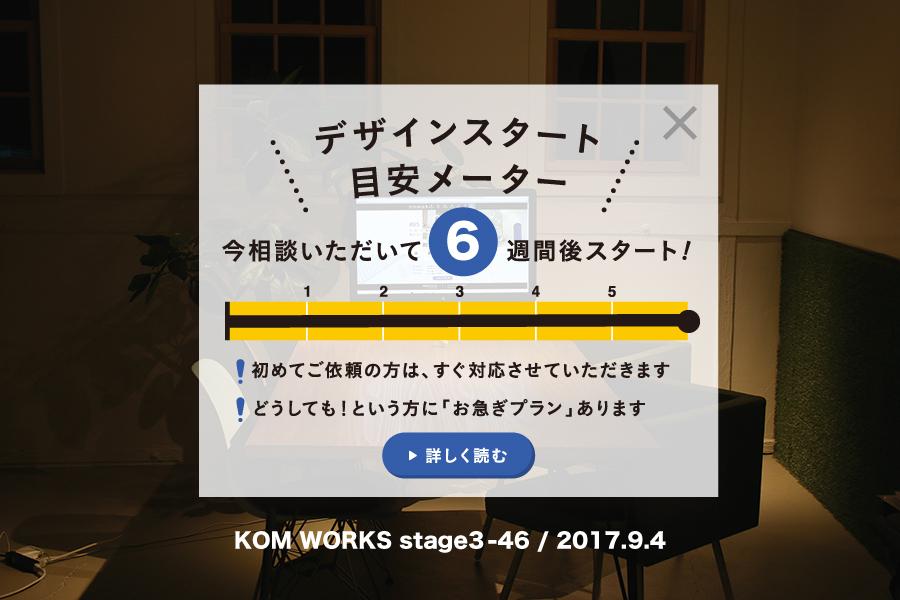 KOMのスケジュール予報 2017.9.4時点メインイメージ