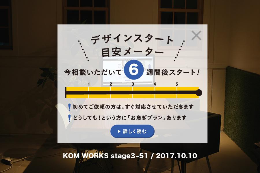 KOMのスケジュール予報 2017.10.10時点メインイメージ
