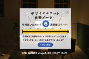 KOMのスケジュール予報 2017.10.23時点