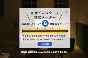 KOMのスケジュール予報 2017.10.30時点イメージ