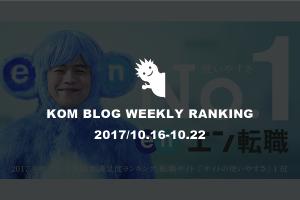 KOMブログ WEEKLYランキングTOP5! 2017/10.16-10.22イメージ