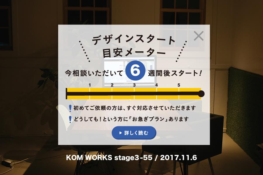 KOMのスケジュール予報 2017.11.6時点メインイメージ