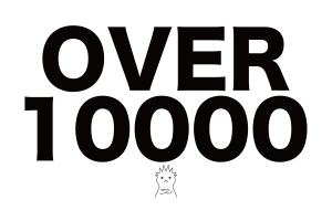 """【日曜ユル書き】その59_一万時間の法則はそこそこ""""イイ線""""いってるイメージ"""