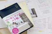 ワーキングマザーの手帳実物サンプル届きました!_Y-Styleプロジェクトvol.06