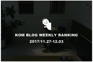 KOMブログ WEEKLYランキングTOP5! 2017/11.27-12.03イメージ