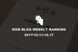 KOMブログ WEEKLYランキングTOP5! 2017/12.11-12.17イメージ