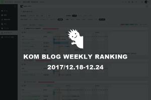 KOMブログ WEEKLYランキングTOP5! 2017/12.18-12.24イメージ