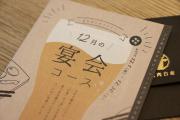 宴会の時期です!_名駅 焼肉白金プロジェクト