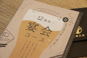 宴会の時期です!_名駅 焼肉白金プロジェクトイメージ