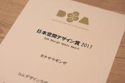 日本空間デザイン賞2017、入賞しました!