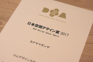日本空間デザイン賞2017、入賞しました!イメージ