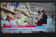 ドデスカ!で赤工さんとワーキングマザーの手帳がテレビ出演!_Y-Styleプロジェクト