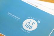 ブランド会議_smartfit100(スマ100)プロジェクトvol.12