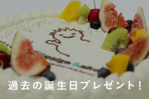 同僚へのプレゼントの参考に!KOMのデザイナーが選んだ過去の誕生日プレゼントイメージ
