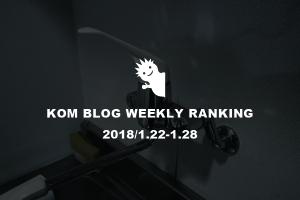 KOMブログ WEEKLYランキングTOP5! 2018/1.22-1.28イメージ