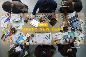 2018年あけましておめでとう!正攻法じゃなく勝つ、名古屋No. 1ブランディング事務所イメージ