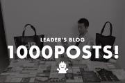 【日曜ユル書き】その63_代表ブログ1000記事達成!過去のアクセスランキング付き!!