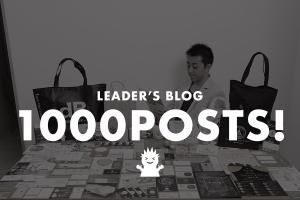 【日曜ユル書き】その63_代表ブログ1000記事達成!過去のアクセスランキング付き!!イメージ