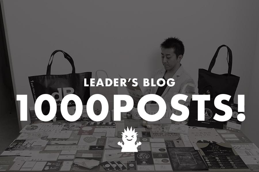 【日曜ユル書き】その63_代表ブログ1000記事達成!過去のアクセスランキング付き!!メインイメージ