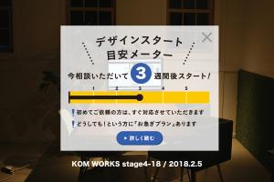 KOMのスケジュール予報 2018.2.5時点イメージ
