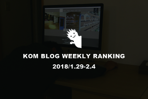 KOMブログ WEEKLYランキングTOP5! 2018/1.29-2.4イメージ