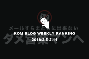 KOMブログ WEEKLYランキングTOP5! 2018/2.5-2.11イメージ