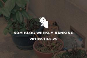 KOMブログ WEEKLYランキングTOP5! 2018/2.19-2.25イメージ