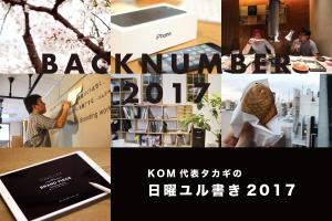 KOM代表タカギの日曜ユル書き2017(バックナンバー)イメージ