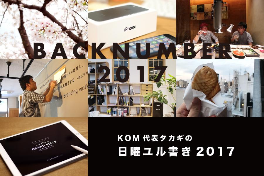 KOM代表タカギの日曜ユル書き2017(バックナンバー)メインイメージ