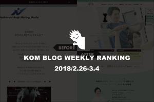 KOMブログ WEEKLYランキングTOP5! 2018/226-3.4イメージ