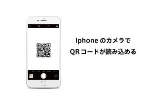 iphoneの標準カメラアプリでQR読み取りする方法イメージ