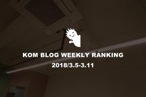 KOMブログ WEEKLYランキングTOP5! 2018/3.5-3.11イメージ