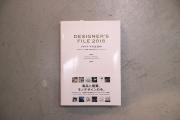 【日曜ユル書き】その68_DESIGNER'S FILE 2018に載りました!