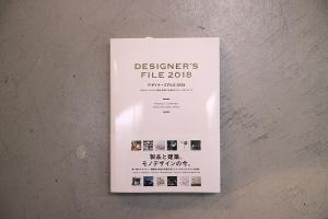 【日曜ユル書き】その68_DESIGNER'S FILE 2018に載りました!イメージ