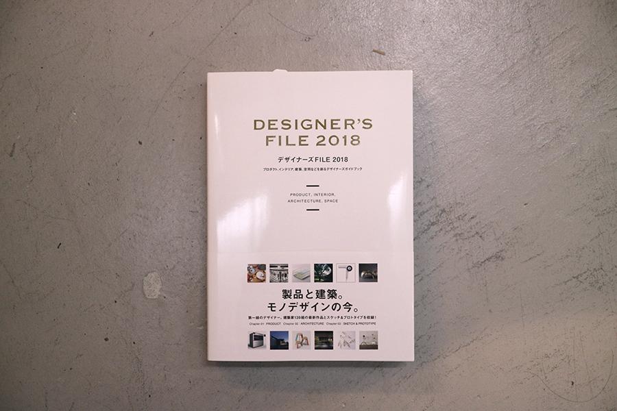 【日曜ユル書き】その68_DESIGNER'S FILE 2018に載りました!メインイメージ