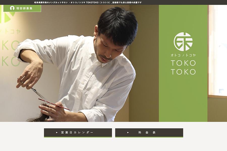 オトコノトコヤのホームページ、公開!メインイメージ