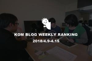 KOMブログ WEEKLYランキングTOP5! 2018/4.9-4.15イメージ