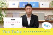 加藤さんYouTuberデビュー!?_なごや住宅診断所動画プロジェクト