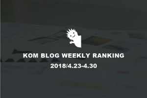 KOMブログ WEEKLYランキングTOP5! 2018/4.23-4.30イメージ