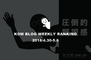 KOMブログ WEEKLYランキングTOP5! 2018/4.30-5.6イメージ