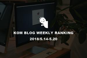 KOMブログ WEEKLYランキングTOP5! 2018/5.14-5.20イメージ