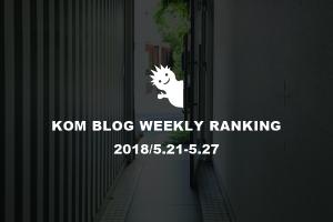 KOMブログ WEEKLYランキングTOP5! 2018/5.21-5.27イメージ