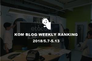 KOMブログ WEEKLYランキングTOP5! 2018/5.7-5.13イメージ
