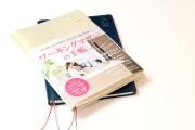 2018年私の手帳術_Y-Styleプロジェクトvol.11